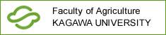 香川大学農学部