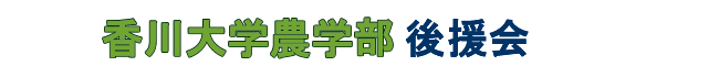 香川大学農学部後援会