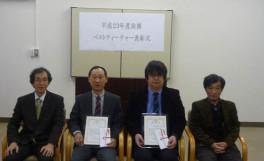 平成23年度前期ベストティーチャー表彰式を実施しました(2011/12/01)