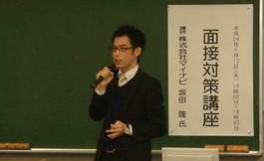「農学部地区 面接対策講座」を開催しました(2012/01/12)