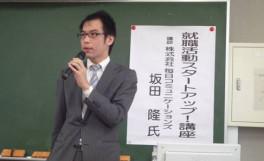 「就職活動スタートアップ講習会」を実施しました(2010/06/10)