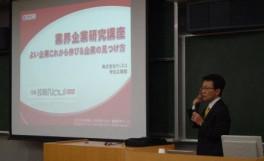 業界・企業研究セミナーの開催について
