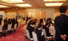 「しごと・職種研究セミナー&農学部合同企業説明会」の開催について