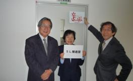 香川大学農学部に「SL推進室」を設置