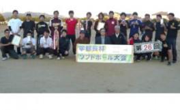 池戸会学部長杯ソフトボール大会開催