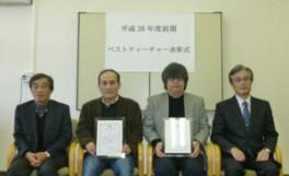 平成26年度前期ベストティーチャー表彰式