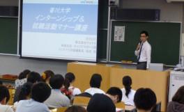 「インターンシップ&就職活動マナー講座」の 開催について