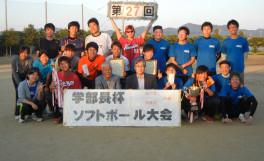 第27回学部長杯ソフトボール大会 開催