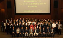 公開国際シンポジウム「ファイトジーンの可能性と未来 VIII」を開催