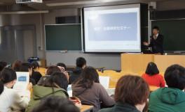 「業界・企業研究セミナー」を開催