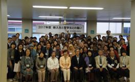 「新入生と留学生との集い2017」を実施(2017/5/10)