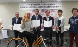 「不用自転車の活用を通じた地域の活性化に関する協定」を締結調印<BR>~農学部自転車レンタル事業開始に向けて~