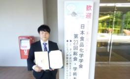 日本食品化学学会第23回総会・学術大会にて赤澤隆志さんが若手優秀発表賞(口頭発表部門)を受賞