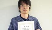 2018年度四国昆虫研究会にて学生最優秀発表賞を受賞