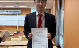 第60回日本生化学会中国・四国支部例会にて学術奨励賞を受賞