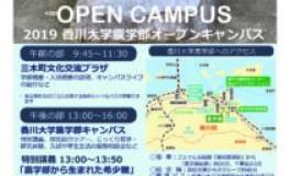 2019 香川大学農学部オープンキャンパス