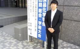 日本食品化学学会にて若手優秀発表賞(ポスター発表部門)を受賞
