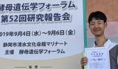 酵母遺伝学フォーラム第52回研究報告会にて、学生発表賞受賞