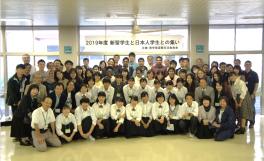 2019年度新留学生と日本人学生との集いを実施
