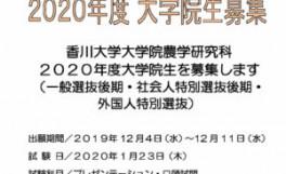 2020年度大学院生募集(一般選抜後期・社会人特別選抜後期・外国人特別選抜)