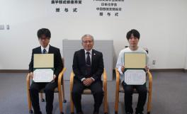 日本化学会中国四国支部より支部長賞を受賞