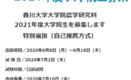 2021年度大学院生募集(特別選抜(自己推薦方式))