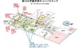 香川大学農学部 OPEN CAMPUS 2021 開催
