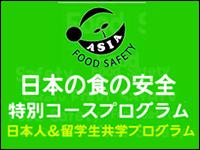 日本の食の安全