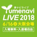 夢ナビライブ2018に参加します。