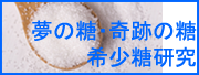奇跡の糖 希少糖