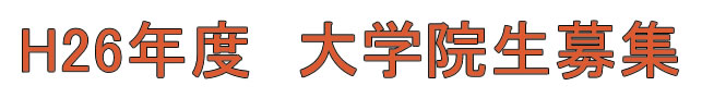 H26大学院(前期)募集(掲示・HP)
