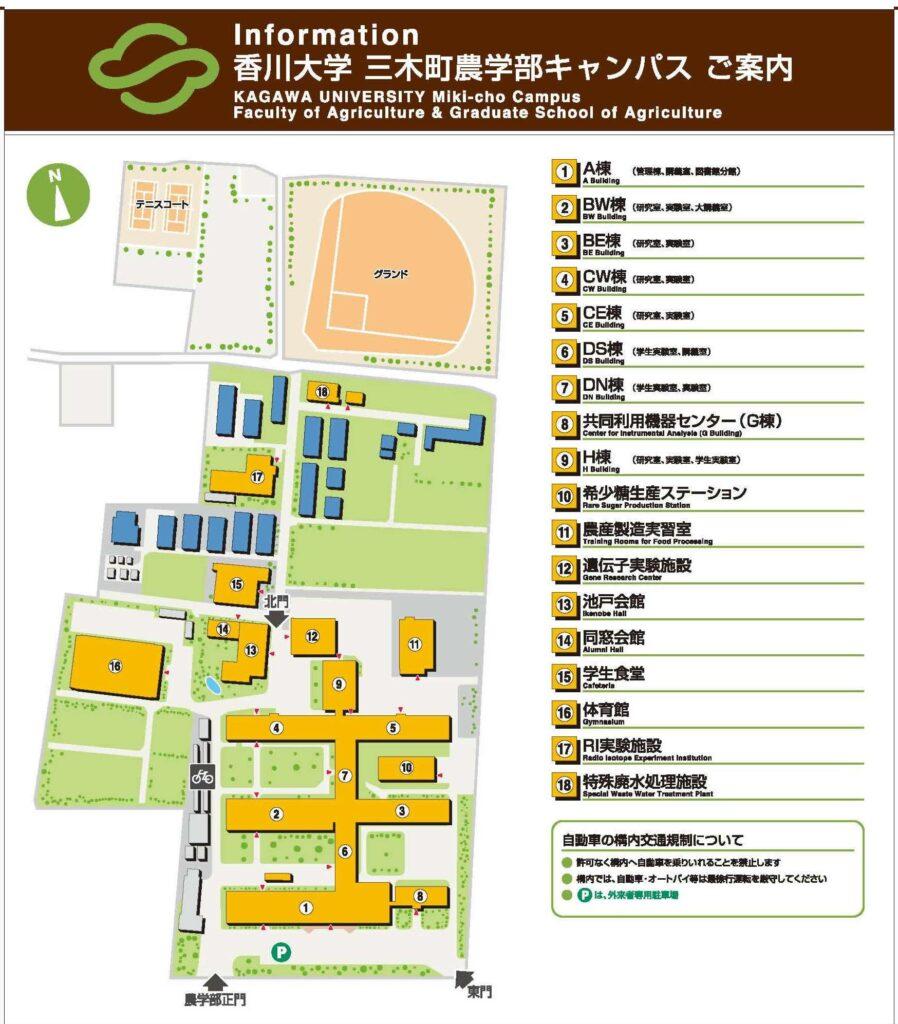 香大農学部拡大図1