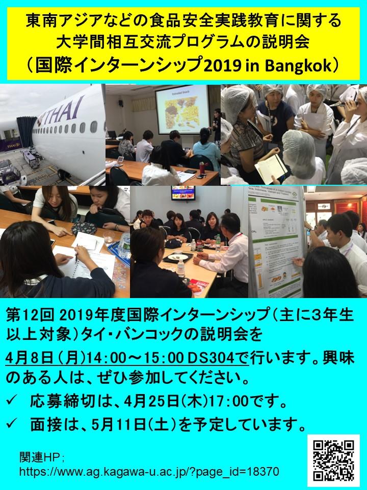 東南アジアなどの食品安全実践教育に関する大学間相互交流プログラムの説明会(国際インターンシップ2019 in Bangkok)